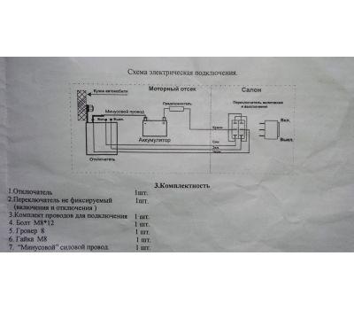 Выключатель массы (дистанционный) н.о., фото 2
